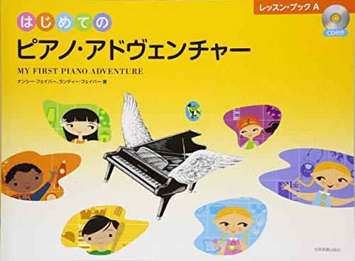 はじめてのピアノ・アドヴェンチャー レッスン・ブックA CD付