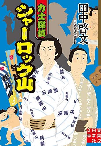 力士探偵シャーロック山 (実業之日本社文庫)