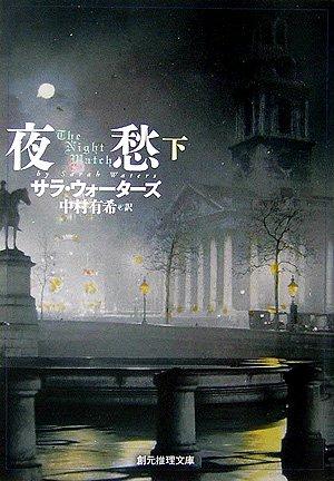 夜愁〈下〉 (創元推理文庫)