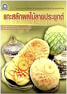 Best flower design pumpkin carving Reviews