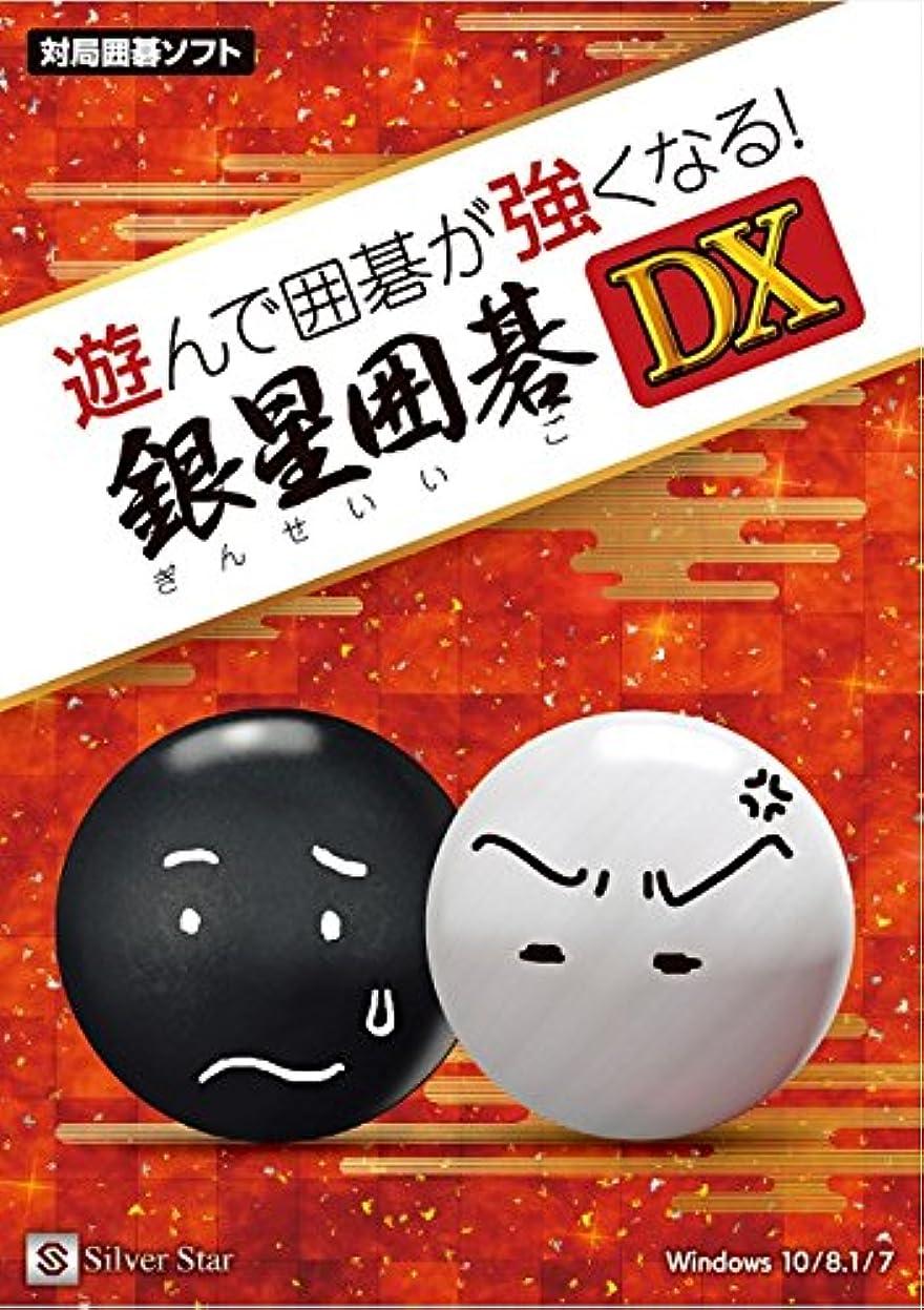 コンテストアルプス過激派遊んで囲碁が強くなる!銀星囲碁DX