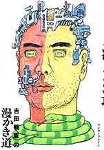 吉田戦車の漫かき道 (BEAM COMIX)