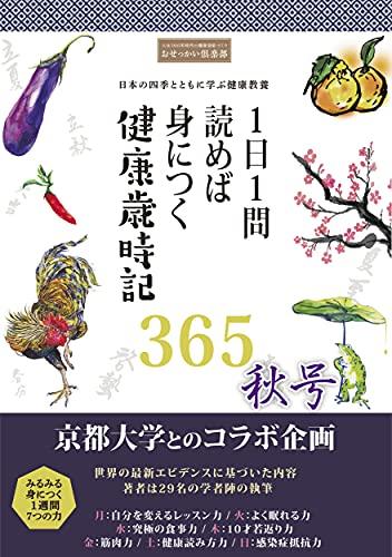 おせっかい倶楽部 1日1問読めば身につく 健康歳時記365 秋号