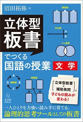 「立体型板書」でつくる国語の授業 文学