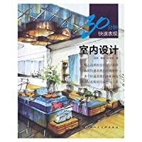 30 minutes fast performance: Interior Design(Chinese Edition)