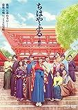 ちはやふる -結び- 通常版 Blu-ray&DVDセット[Blu-ray/ブルーレイ]