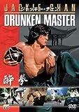 酔拳[DVD]