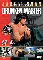 酔拳 (ドランク・モンキー) [DVD]
