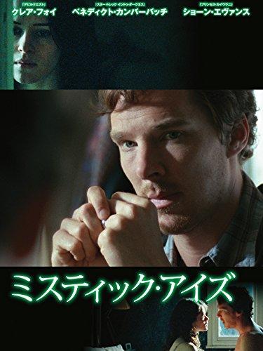 ミスティック・アイズ(字幕版)