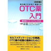 薬の選び方を学び 実践する OTC薬入門〔改訂版〕 (薬ゼミファーマブック)