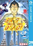 SKET DANCE モノクロ版 29 (ジャンプコミックスDIGITAL)