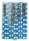吉原はこんな所でございました 廓の女たちの昭和史 (ちくま文庫)