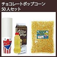 【人数別セット】チョコレートポップコーン50人セット(バタフライ豆xパームオイル)18ozカップ付