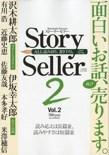Story Seller Vol2 2009年 05月号 [雑誌]