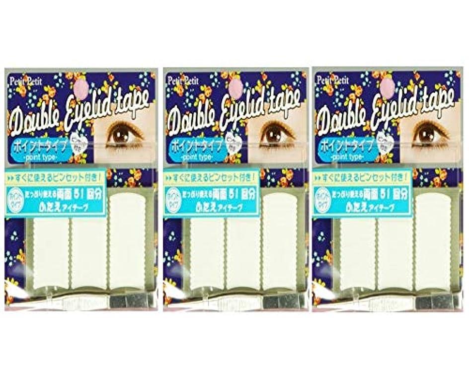 任意委任するボーナス【まとめ買い3個セット】ダブルアイリッドテープ 両面ポイント