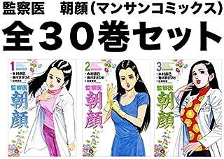 監察医 朝顔 全巻(1巻~30巻)セット (実業之日本社文庫)