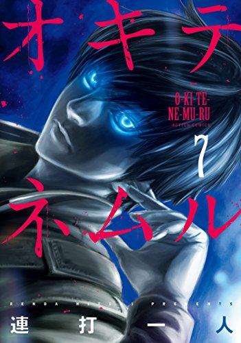 オキテネムル : 7 (アクションコミックス) - 連打一人