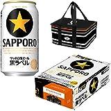 サッポロ 黒ラベル BEAMS DESIGN クーラートート付き [ 国産ビール 5 日本 350ml×24本 ]