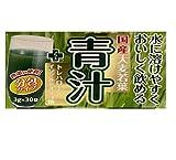 オレンジケア 国産大麦若葉青汁 トレハロース イソマルオリゴ糖 30袋 90g