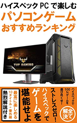 PC game recommended ranking to enjoy with Heiss peck PC: The game title which was allowed to play only with the latest high efficiency PC (Japanese Edition)