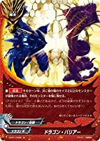 バディファイト/S-BT01-0056 ドラゴン・バリアー【並】