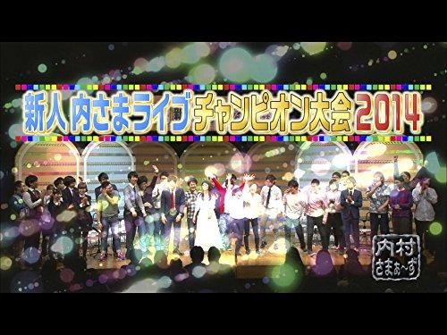 #201『新人内さまライブチャンピオン大会2014!!』
