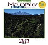 2011Mountains 日本百名山より (Yama-Kei Calendar 2011)