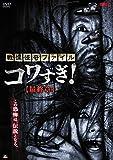 戦慄怪奇ファイル コワすぎ! 最終章[DVD]