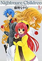 ナイトメア☆チルドレン 1巻 (マッグガーデンコミックス)