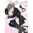 フォルティッシモ 7 (シルフコミックス)