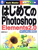 はじめてのPhotoshopElements2.0Win&Mac両対応 (はじめての…シリーズ)
