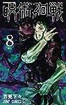 呪術廻戦 8 (ジャンプコミックス)