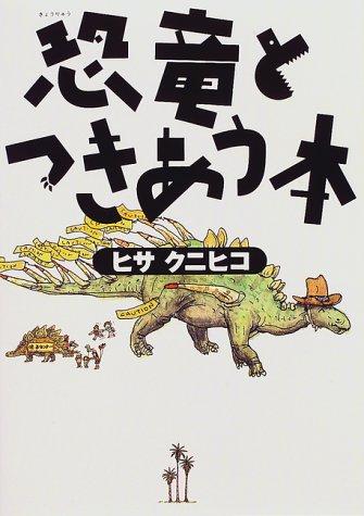 恐竜とつきあう本