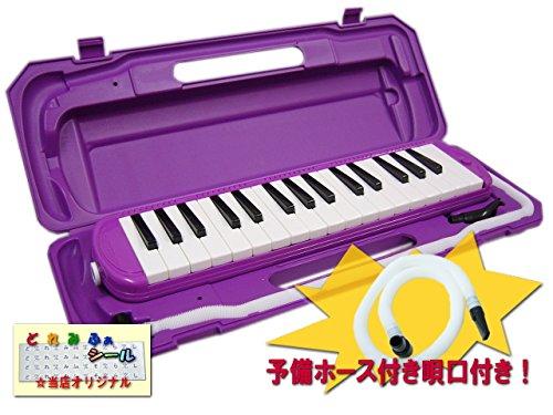 予備ホース唄口付 鍵盤ハーモニカ P3001 パープル メロディピアノ P3001-32K PP 紫