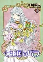 七王国のバラ コミック 全10冊セット