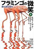 フラミンゴの微笑〈下〉―進化論の現在 (ハヤカワ文庫NF)