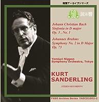 YASCD1002 ブラームス:交響曲第2番、J.C.バッハ:シンフォニアOp.3-1、 クルト・ザンデルリング(指揮)読売日本交響楽団