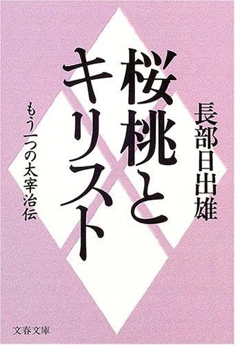 もう一つの太宰治伝 桜桃とキリスト (文春文庫)の詳細を見る