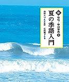 夏の季語入門 (2) (新俳句・季語事典)
