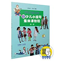 The new youth violin class collective tutorial: volume 1 (DVD 2 attached)(Chinese Edition)