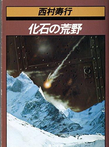 化石の荒野 (角川文庫 緑 407-9)