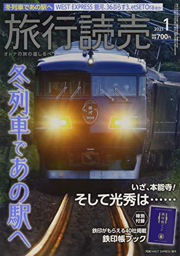 旅行読売 2021年 01 月号 [雑誌]