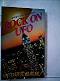 Rock on UFO―地球外文明の驚異と脅威 (1981年)