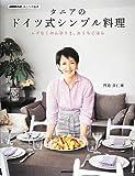 タニアのドイツ式シンプル料理 (NHK出版あしたの生活)