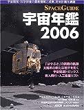 宇宙年鑑―Spaceguide (2006) (アスキームック)