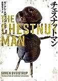 チェスナットマン (ハーパーBOOKS)