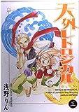 天外レトロジカル 3 (BLADE COMICS)