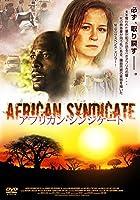 アフリカン・シンジケート [DVD]