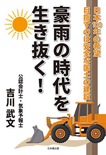 豪雨の時代を生き抜く! -日本100年の希望 目指すのは安全な国土の建設ーの詳細を見る