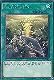遊戯王 LVP2-JP094 堕天使の追放 (日本語版 レア) リンク・ヴレインズ・パック2